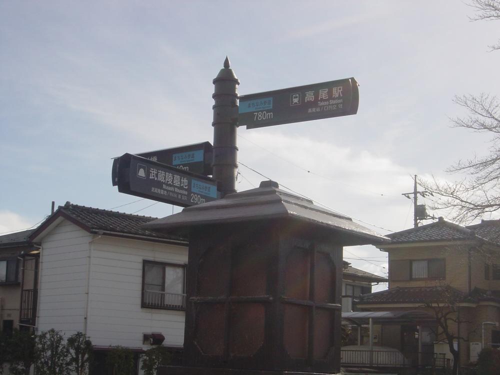 南浅川沿いの案内板