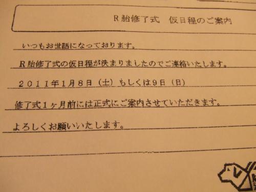 2010_0728_180646.jpg