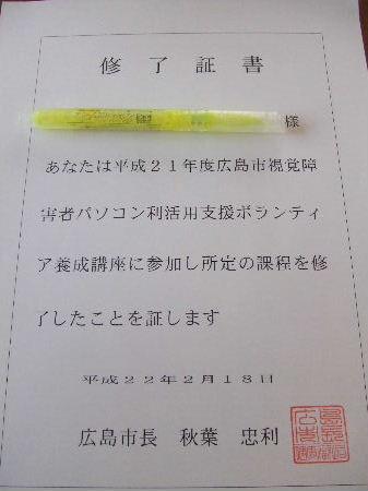 c2010_0218_134710.jpg