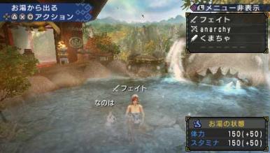 MHP3_入浴