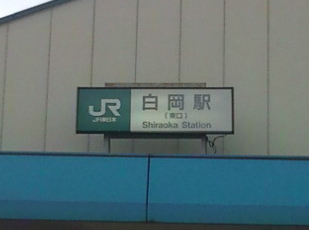 JR白岡駅(東口)
