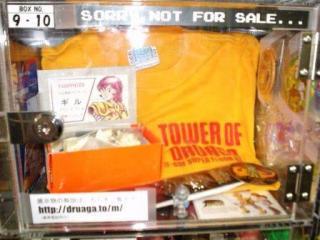 『ドルアーガの塔』博物館1