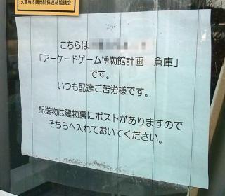 アーケードゲーム博物館倉庫入り口