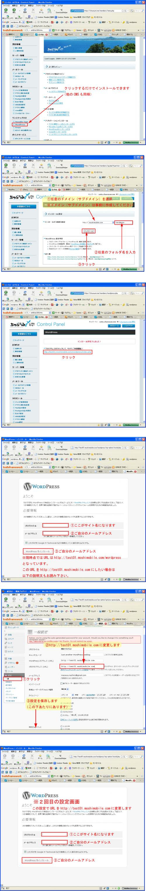 wordpress_install_convert_20100102142155.jpg