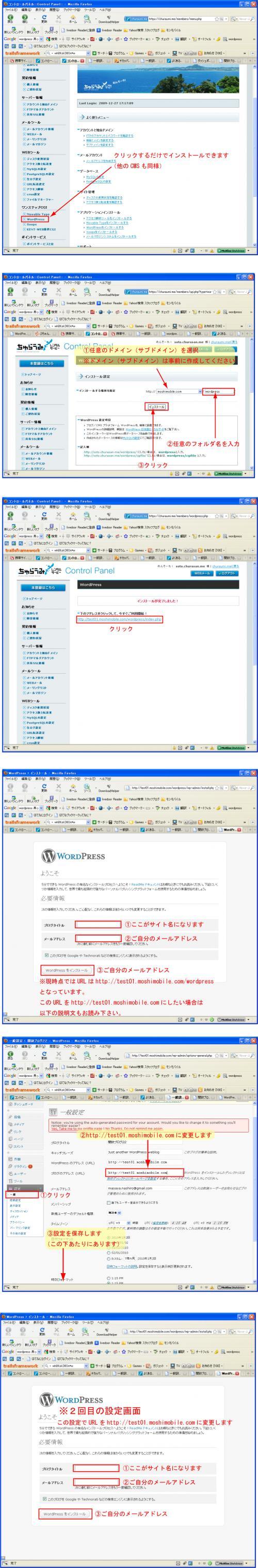 wordpress_install_convert_20100102142155.jpg