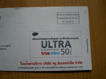 ADSL50Mbps