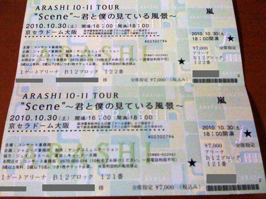 嵐コンサートチケット2010