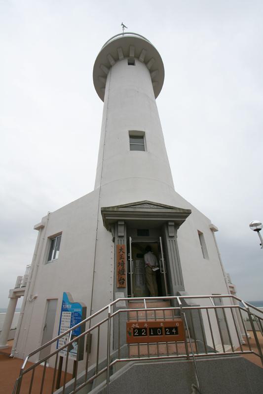 伊勢志摩 大王町 灯台