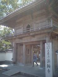 9番札所・法輪寺