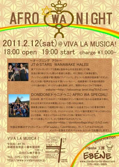 afro+wa+night+繝吶・繧ケ212_convert_20110202143345