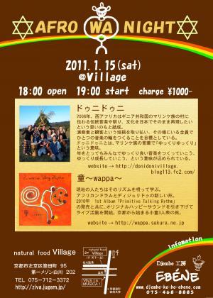 afro+wa+night+1_convert_20101219224616.jpg