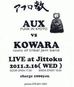 kowara+jittoku_convert_20110214143626.jpg