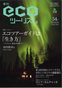 【会報】54号