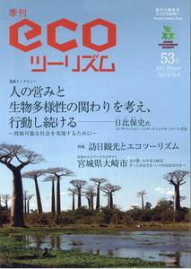 【会報】季刊ECOツーリズム 53号