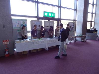 全国エコツーリズム大会in岩手にのへ 2011