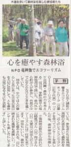 nagano2011.jpg