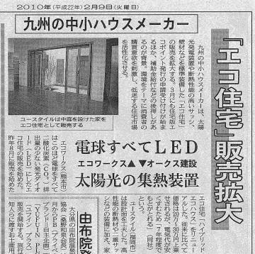 20100209日経