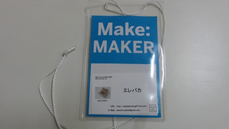 (10_05_23) Makeストラップ