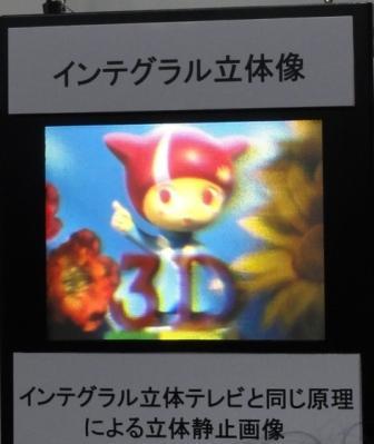 (10_05_31) インテグラル立体テレビ