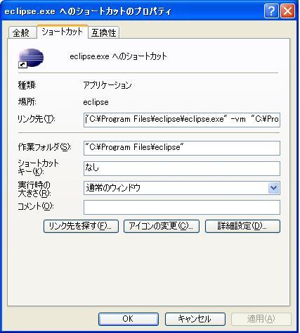 Eclipse_shortcut.jpg