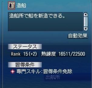 020710 194927造船