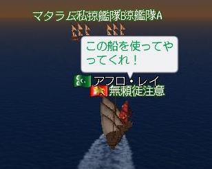 020710 074915船交換