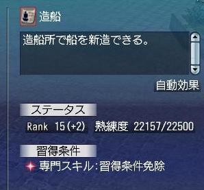 022110 203857造船9合目