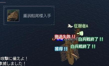 030610 035805重装船尾2