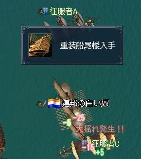 030510 070704重装船尾1