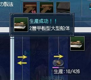030710 101605二層甲板型大型船体