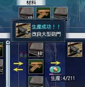 030710 093545改良大型砲門