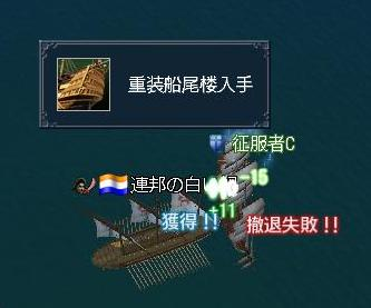 031510 064935船尾