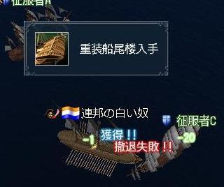 031610 050516船尾2
