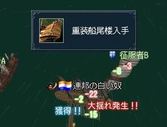 031610 060631船尾4