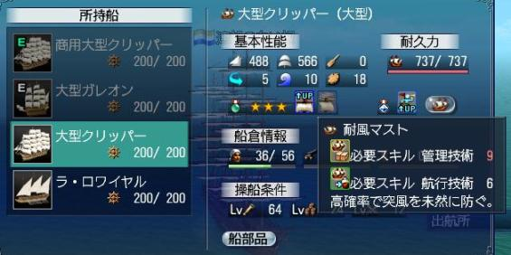 041210 060459耐風マスト1