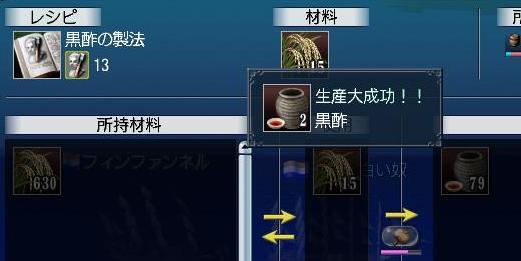 041210 064138黒酢