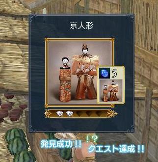 042210 195348京人形
