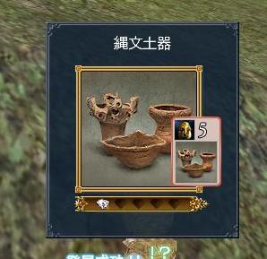 042210 200743縄文土器