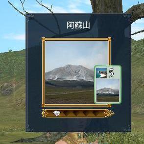 042210 060045阿蘇山