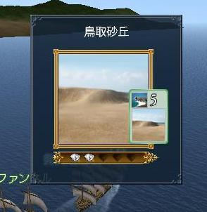 042210 054632鳥取砂丘