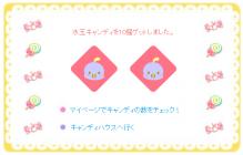 プクプク水玉キャンディ10