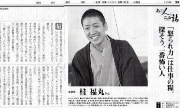 朝日朝刊福丸さん130910 - コピー