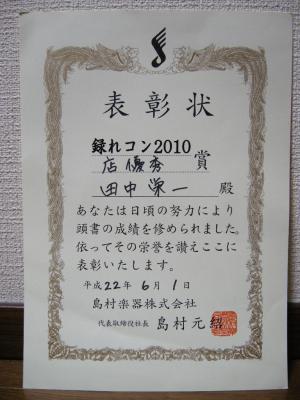 表彰状_convert_20100606222404
