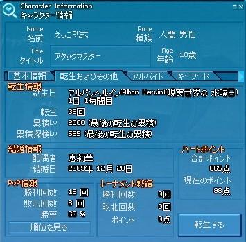 mabinogi_2010_03_09_003.jpg