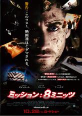 ミッション:8ミニッツ(ジェイク・ギレンホール出演、ダンカン・ジョーンズ監督) [DVD]