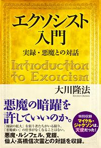 エクソシスト入門―実録・悪魔との対話