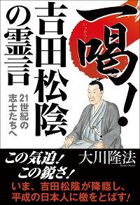 一喝!吉田松陰の霊言―21世紀の志士たちへ