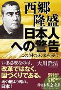 西郷隆盛 日本人への警告―この国の未来を憂う