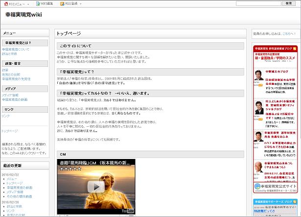 幸福実現党Wiki