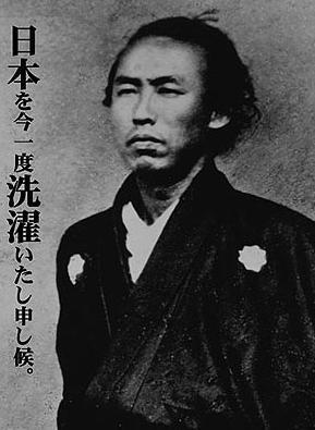 坂本龍馬―日本を一度洗濯いたし申し候